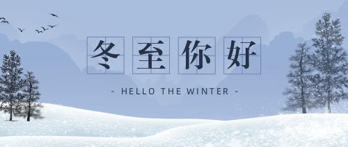 冬至节气公众号首图