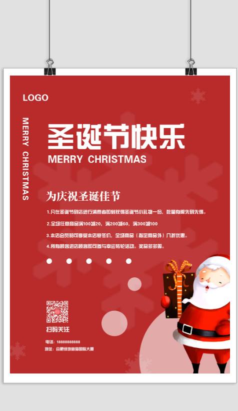 红色圣诞节宣传促销海报