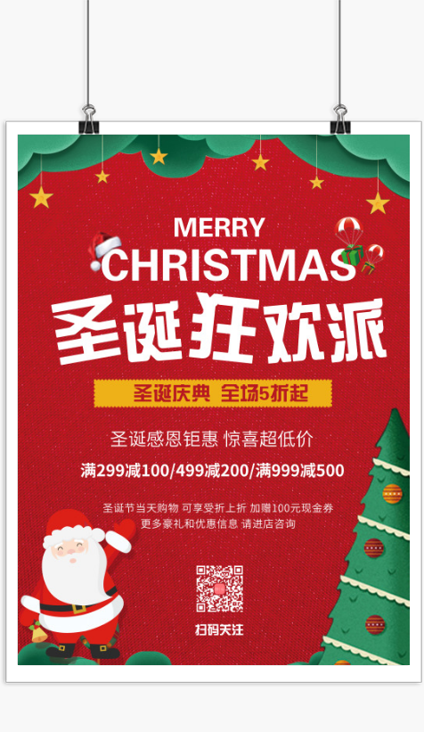 圣誕節促銷宣傳海報