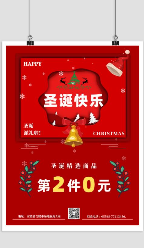 創意圣誕節促銷海報