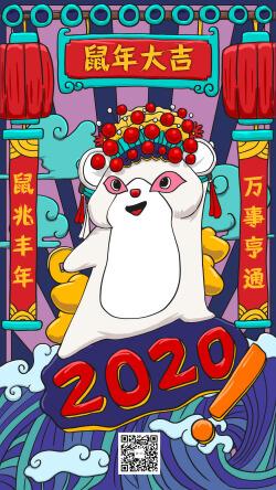 鼠年大吉国潮风新年手绘海报