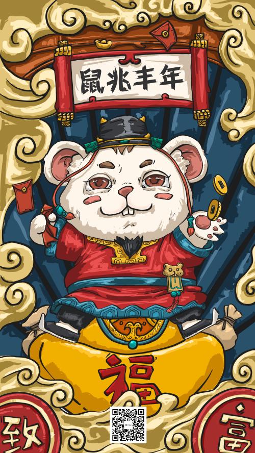 鼠年春节财神元宝国潮手绘海报