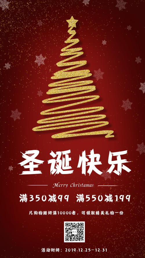 红色系圣诞节宣传海报