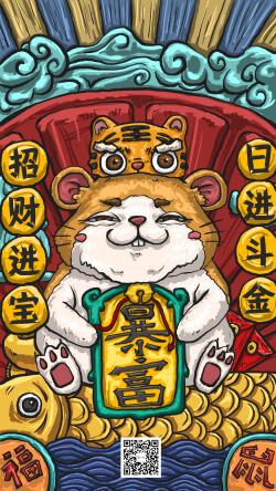国潮手绘鼠年迎新春节海报