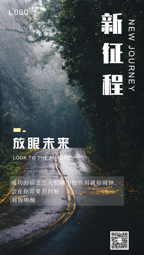 綠色森林公路企業宣傳海報