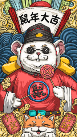国潮手绘鼠年祝福海报