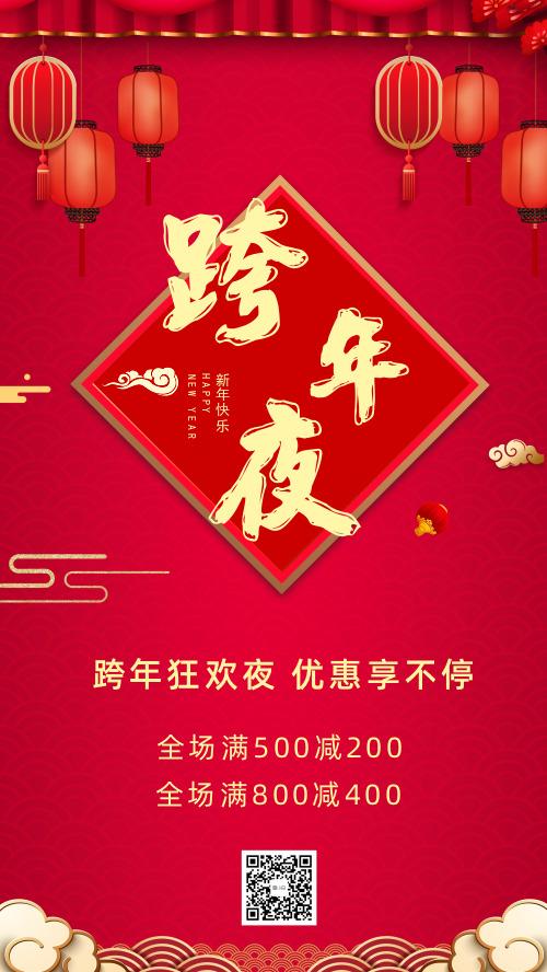 新年跨年夜宣传促销海报
