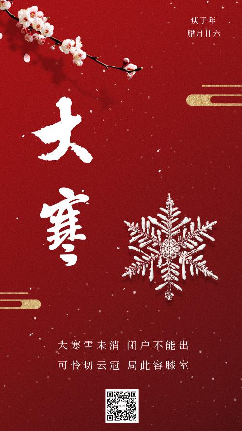 中国二十四节气之大寒