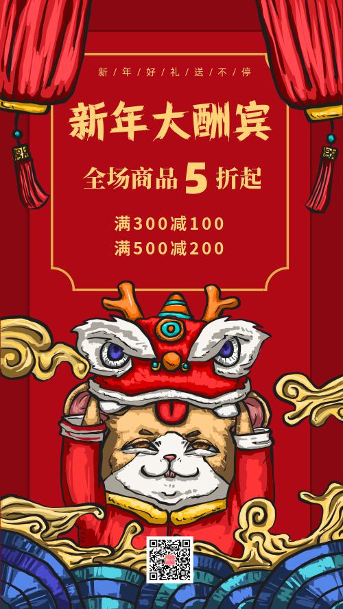 中国风新年促销活动手绘海报