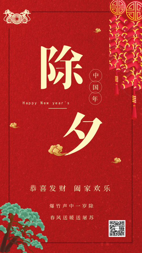 中国传统除夕夜祝福海报