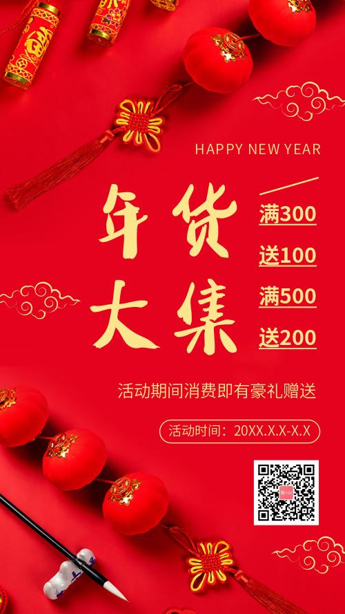 中国风年货大集促销折扣宣传海报