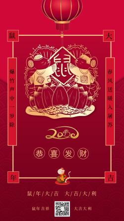 中国传统节日春节海报