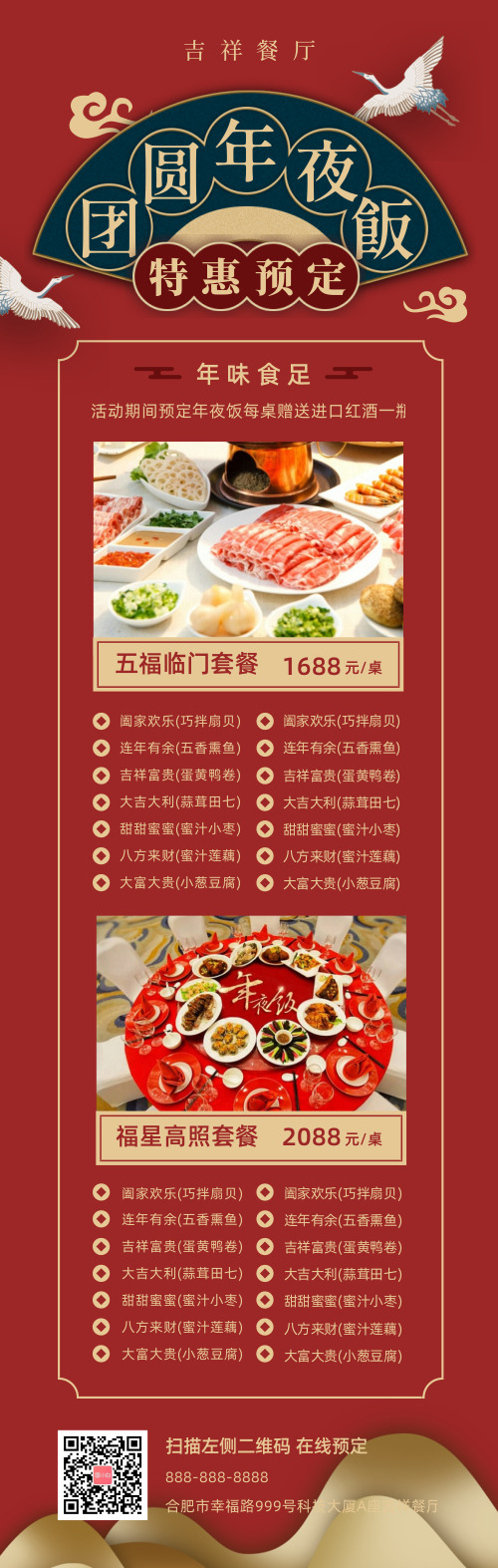 团圆年夜饭餐厅饭店预定餐饮业活动长图海报