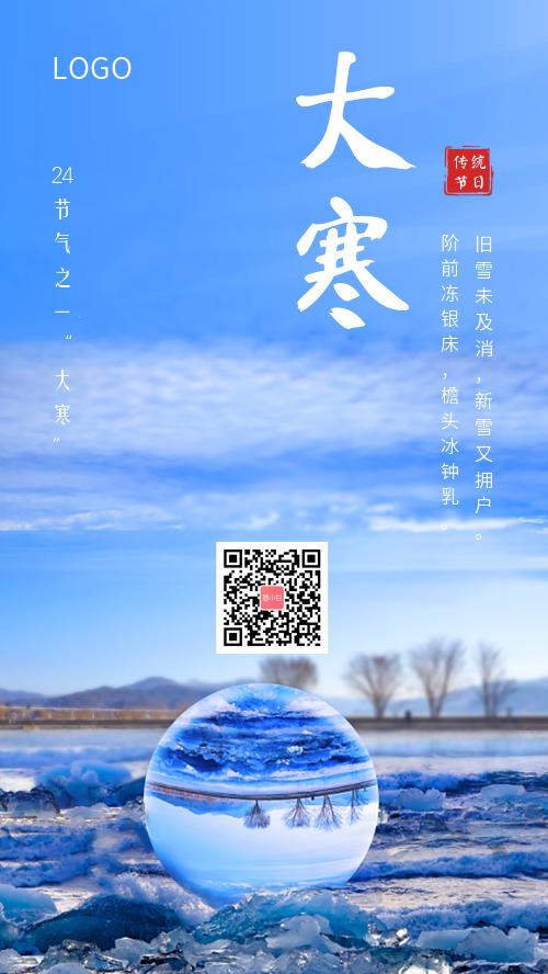 简约大寒传统二十四节气宣传海报