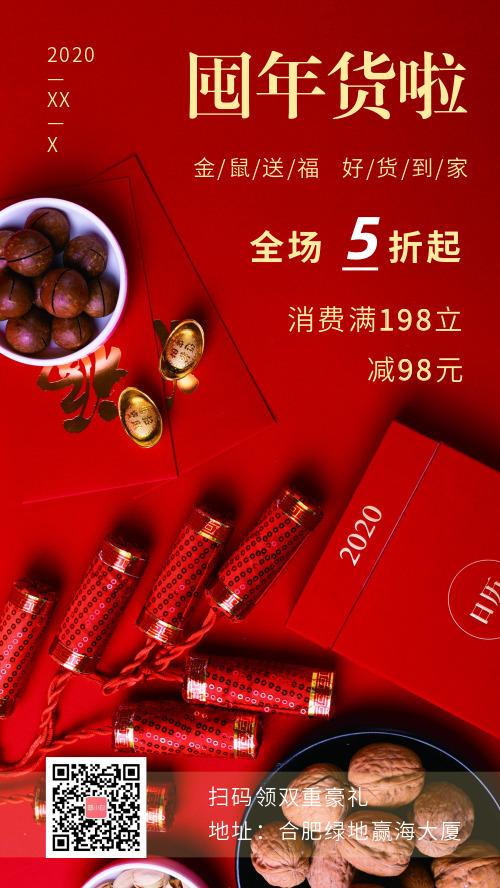中国风囤年货促销宣传手机海报