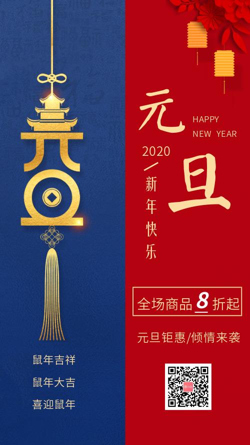 创意中国风元旦跨年促销海报
