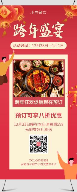 简约跨年盛宴餐饮预订促销展架