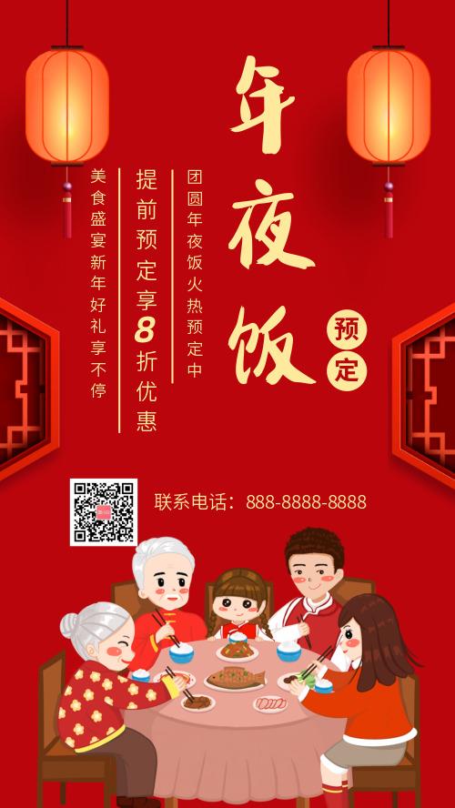 中国风年夜饭预定宣传手机海报