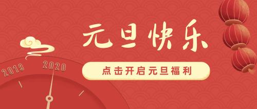 中国风元旦快乐跨年公众号首图