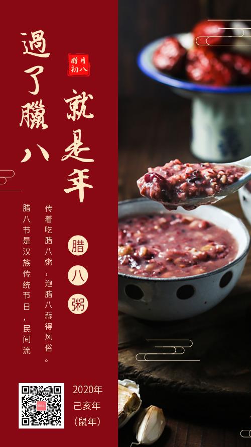 简约腊八节节日腊八粥宣传海报