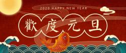 中国风喜庆欢度元旦新年公众号首图