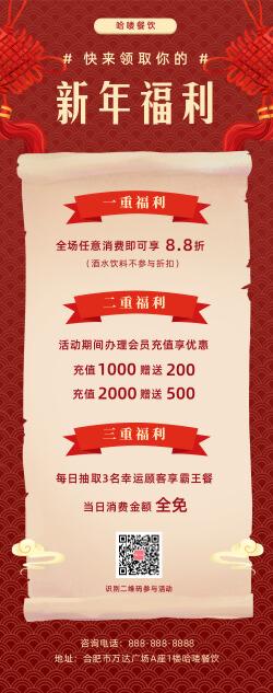 元旦跨年新年春节餐饮美食促销长图海报