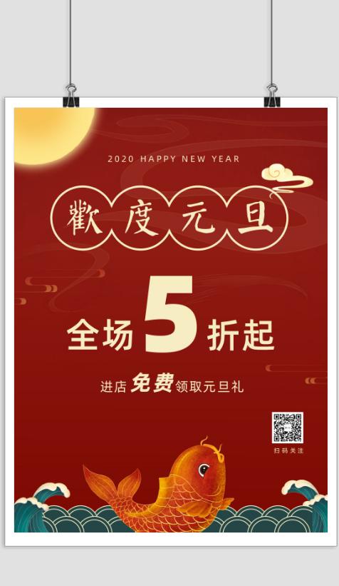 中国风欢度元旦门店店铺促销折扣宣传海报