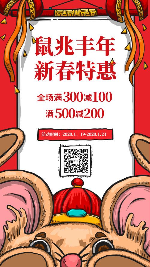 鼠年春节新年店铺满减折扣手绘海报