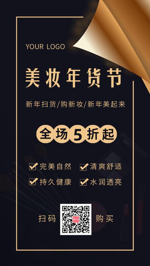简约美妆年货节促销宣传手机海报