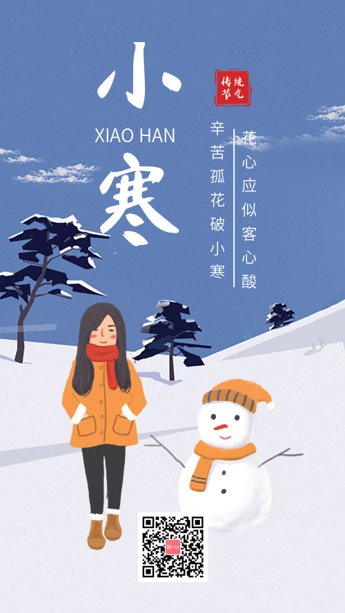 插画小寒传统节气宣传手机海报