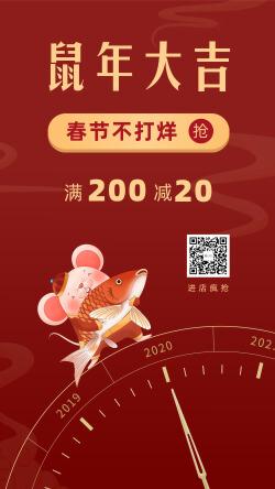 红色喜庆鼠年新年春节促销满减活动海报