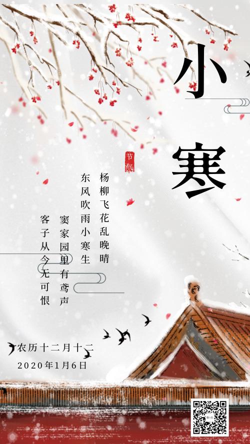 中国传统二十四节气之小寒