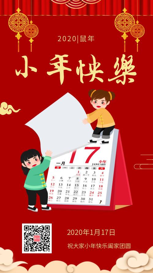 简约中国风小年节日宣传手机海报