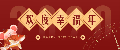 红色喜庆新年鼠年春节微信公众号首图