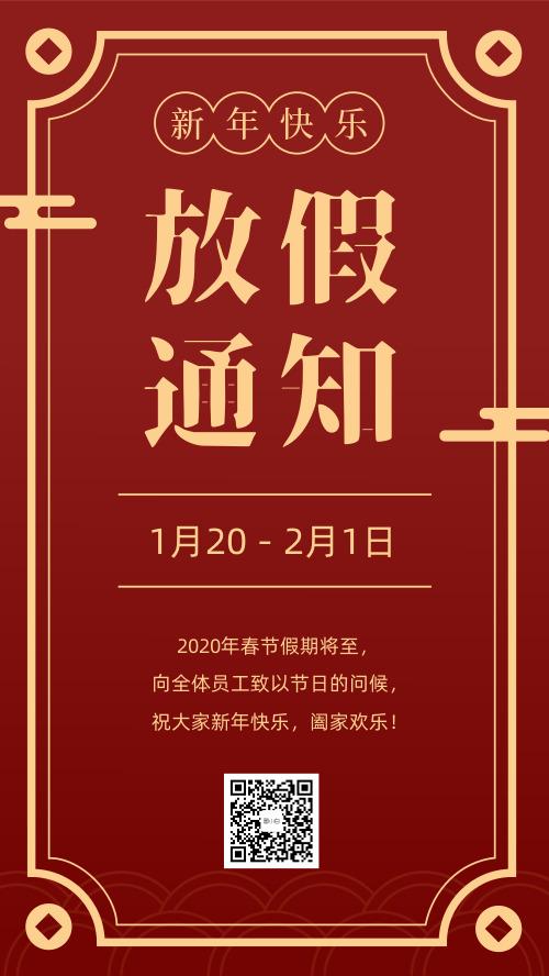 中国风红色复古春节节日放假通知海报