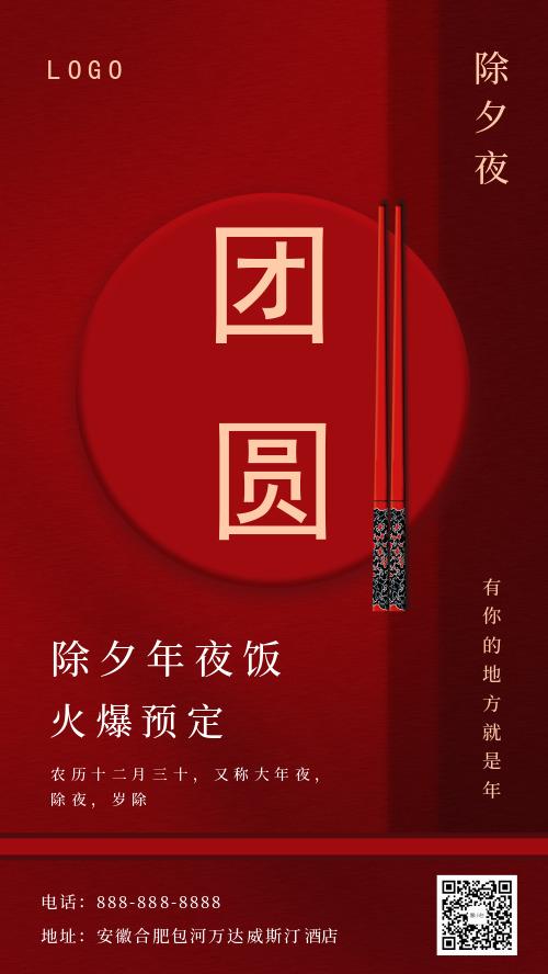 中国传统除夕夜年夜饭预订促销海报