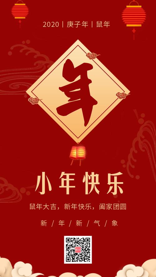 简约中国风小年祭灶手机海报