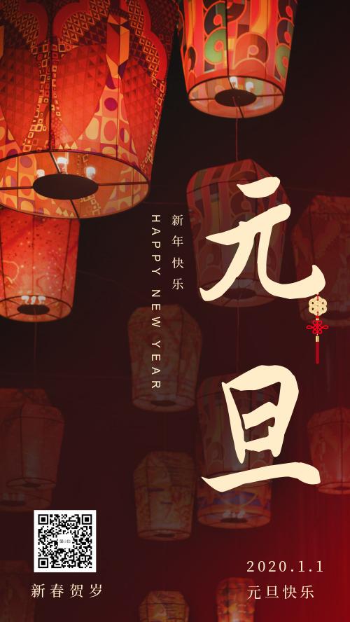 中国传统贺岁新年庆祝元旦祝福海报