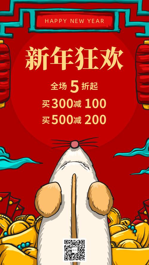 春节新年商家满减促销活动手绘海报