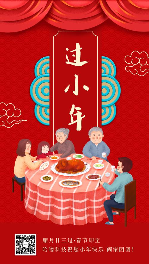 红色喜庆中国风小年节日祝福海报