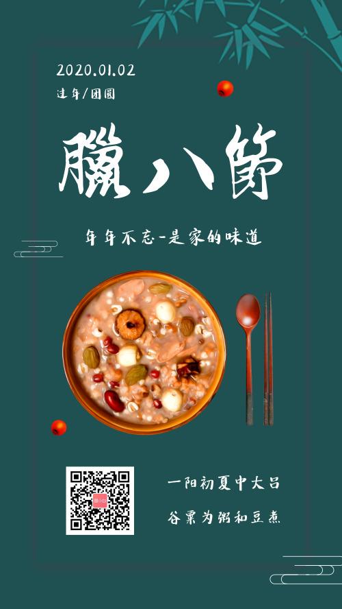 简约清新腊八节腊八粥宣传海报