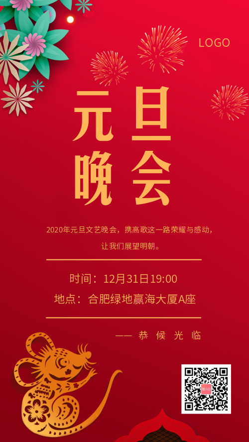 简约中国风元旦晚会宣传海报