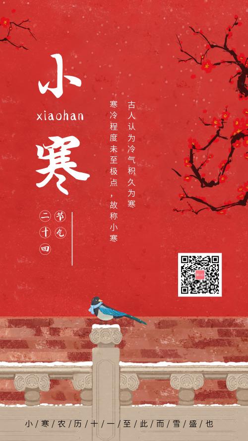 古风传统节气小寒宣传手机海报