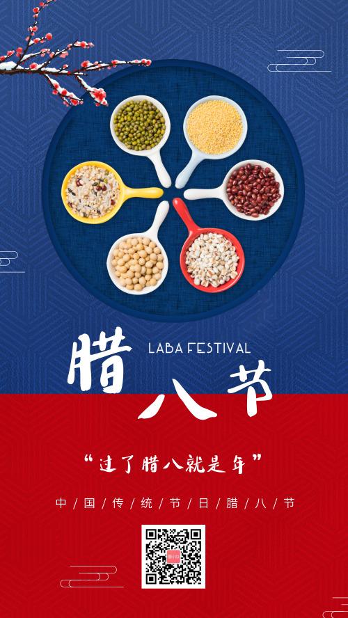 简约传统节日腊八节腊八粥宣传海报