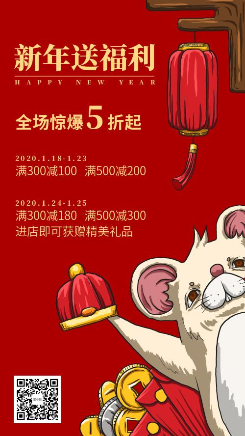 鼠年满减折扣福利手绘海报