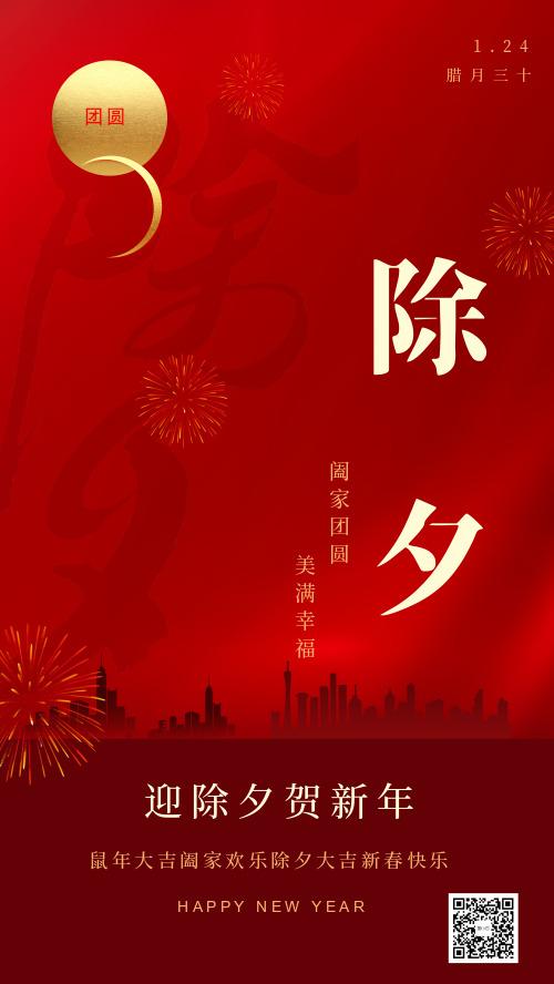 中国传统除夕夜祝福宣传海报
