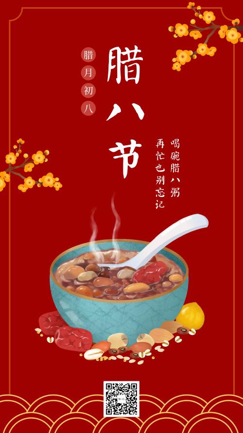 红色传统腊八节手机海报