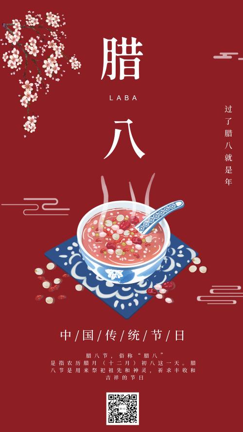 中国传统节气腊八祝福宣传海报