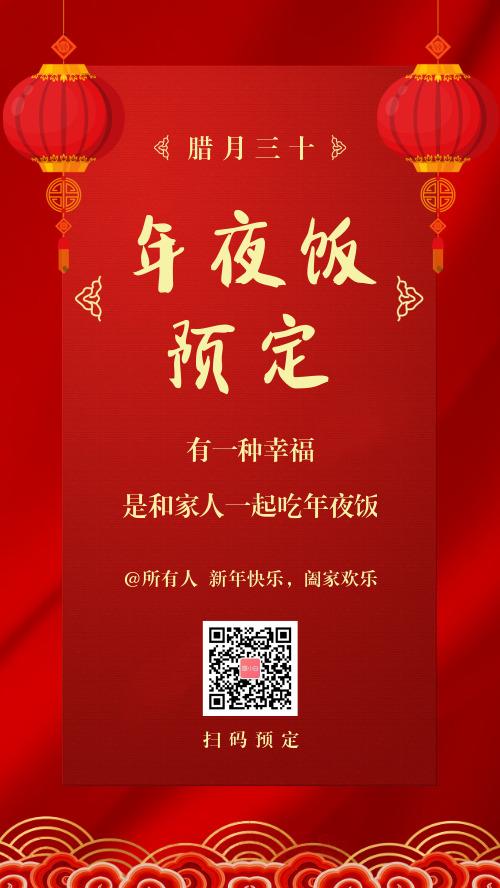 简约团圆年夜饭预定宣传手机海报