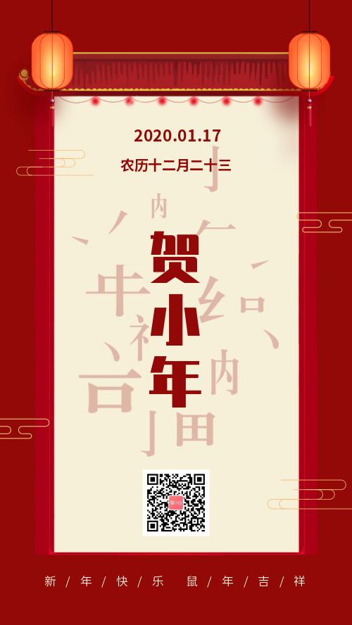 简约创意贺小年节日祝福宣传海报